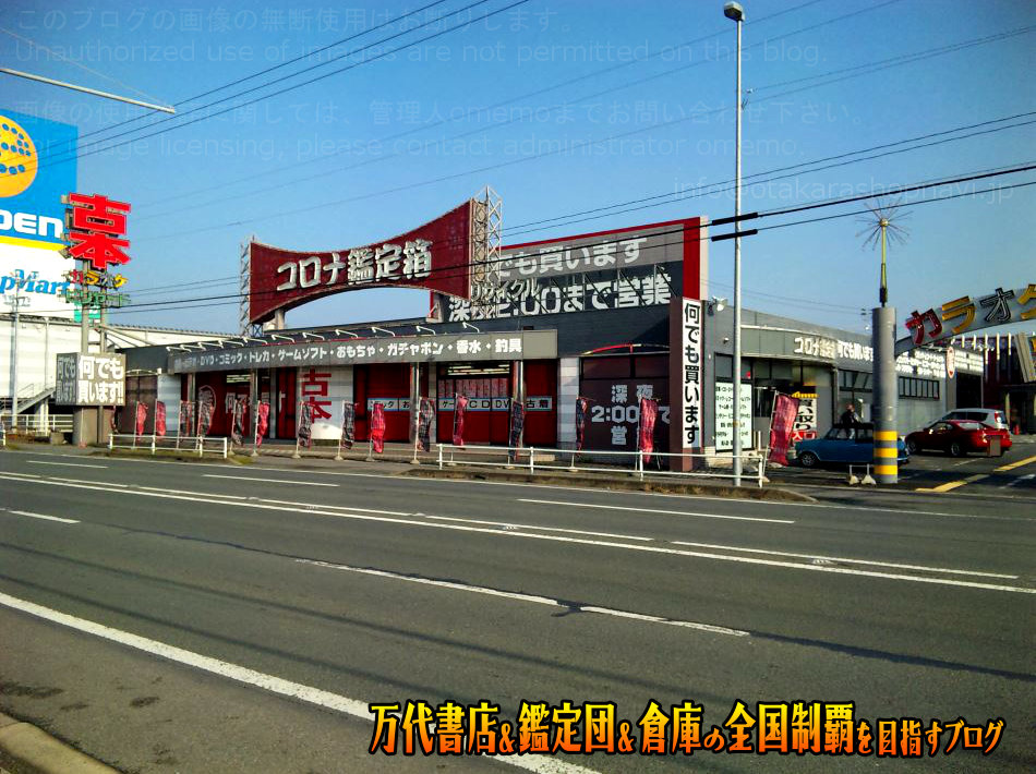 コロナ鑑定箱豊川店200812-5