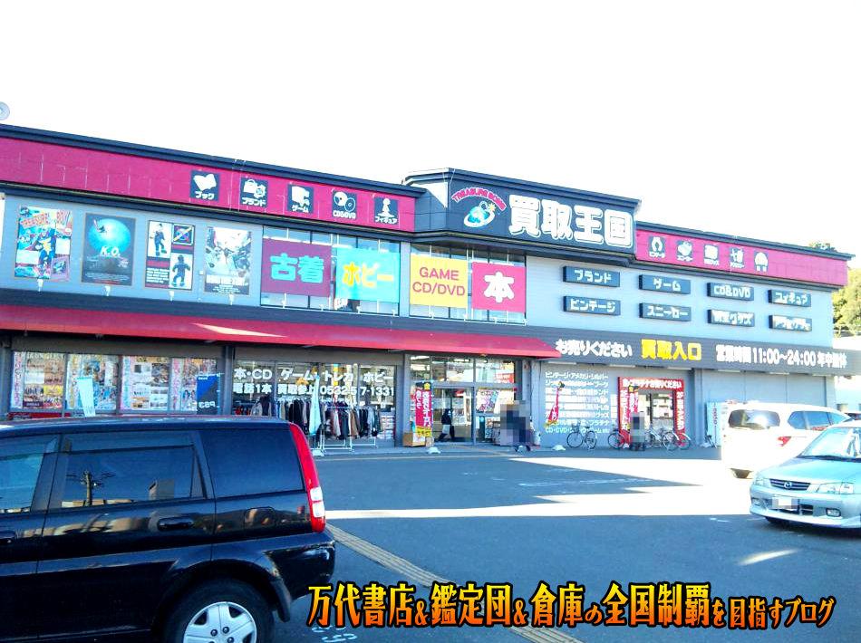 買取王国牛川店200812-1