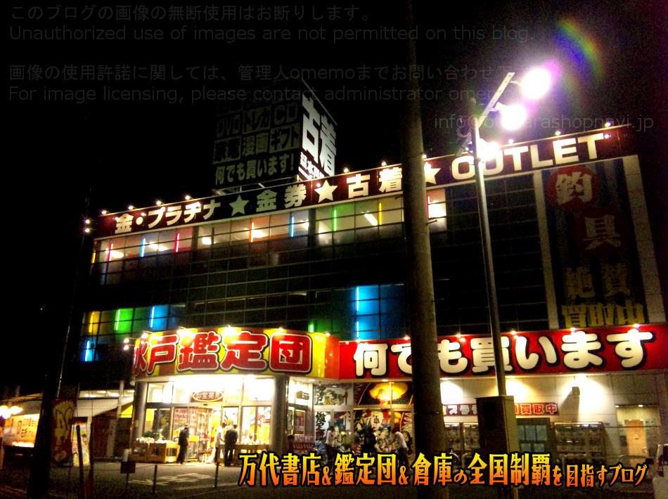 水戸鑑定団200905-1
