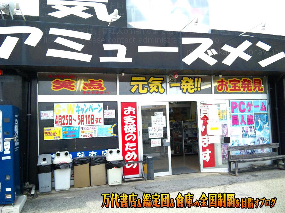 グッディー小見川店200905-2