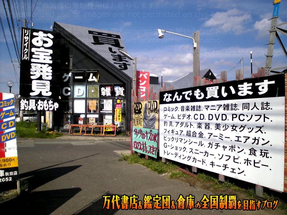 マンガ倉庫秋田店200810-4