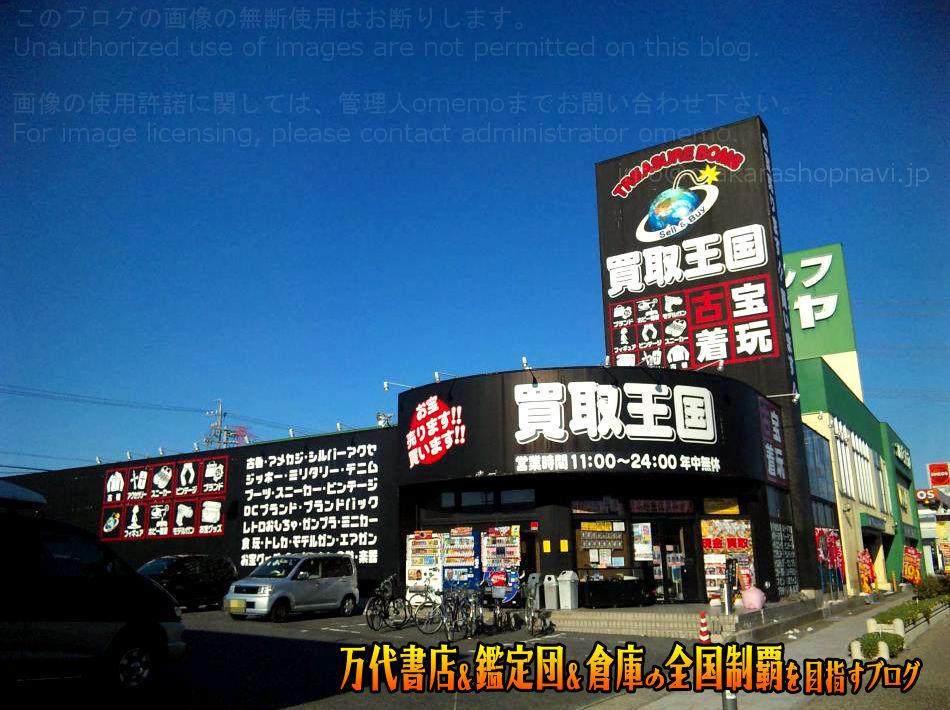 買取王国春日井店200812