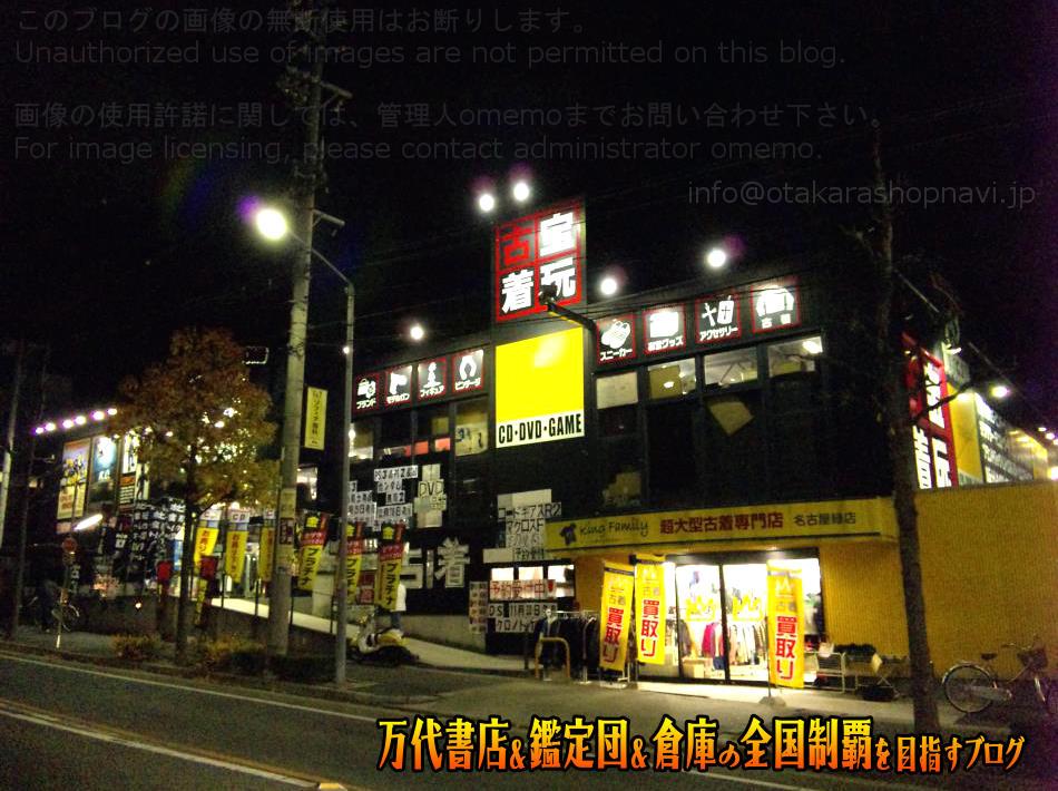 買取王国緑店200812-1