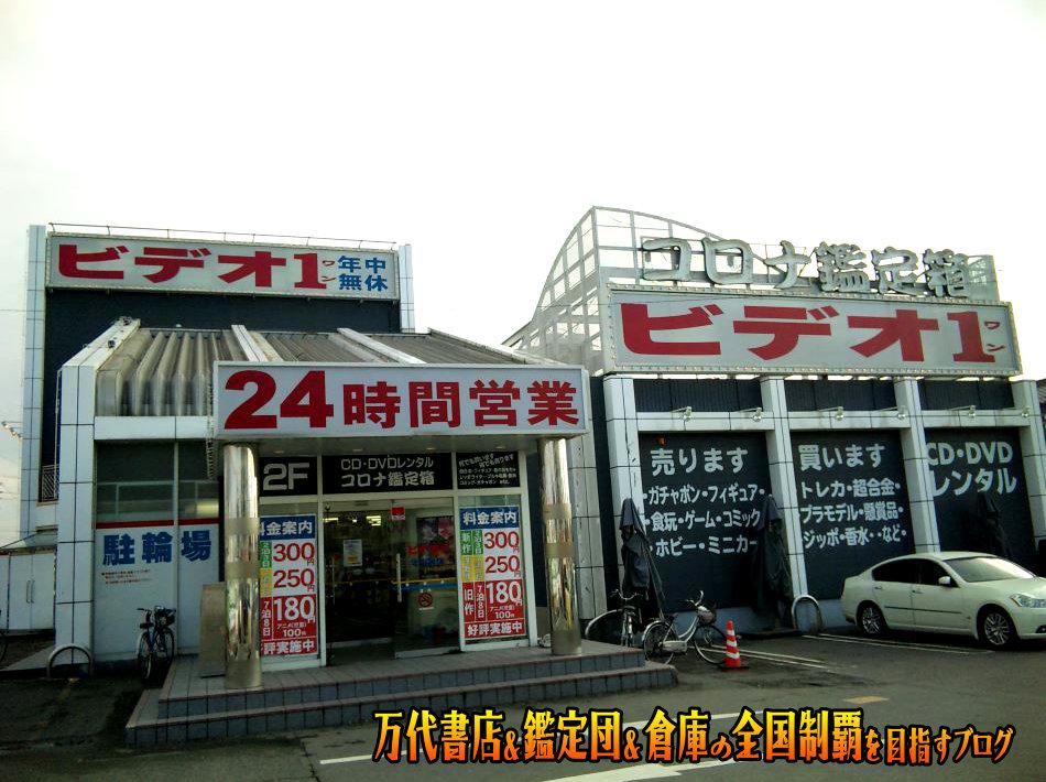 コロナ鑑定箱江南店200812-1
