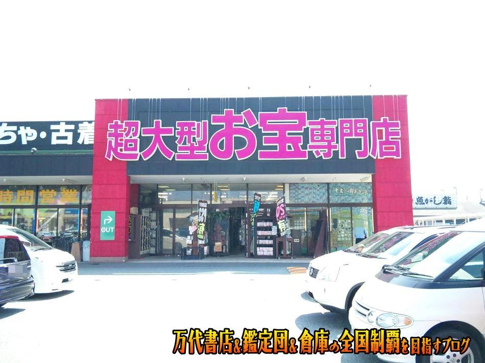 お宝中古市場沼津店200905-2