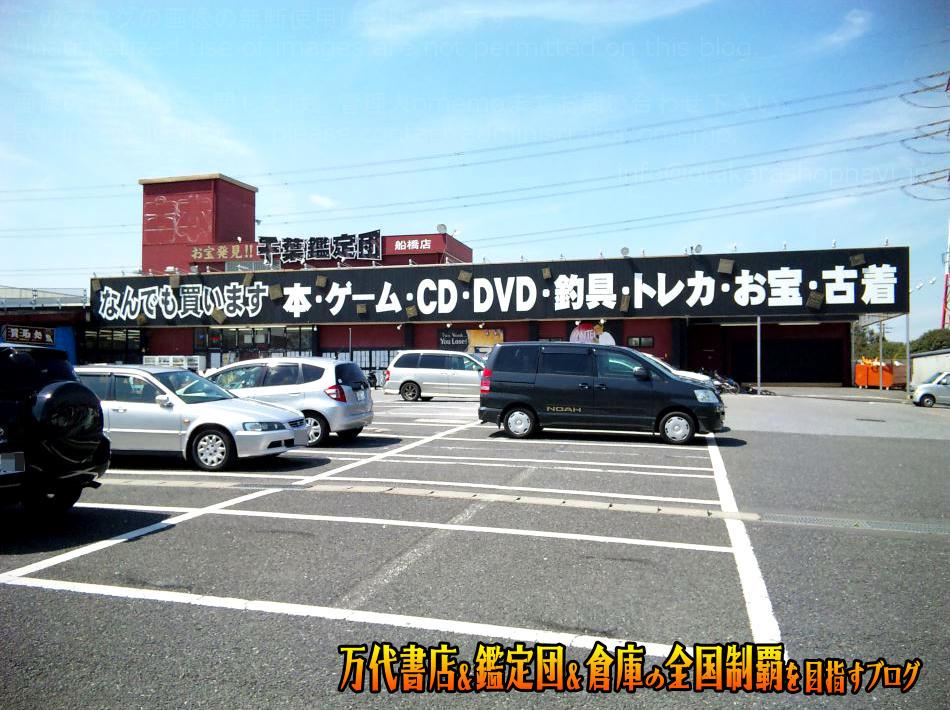 千葉鑑定団船橋店200904-1