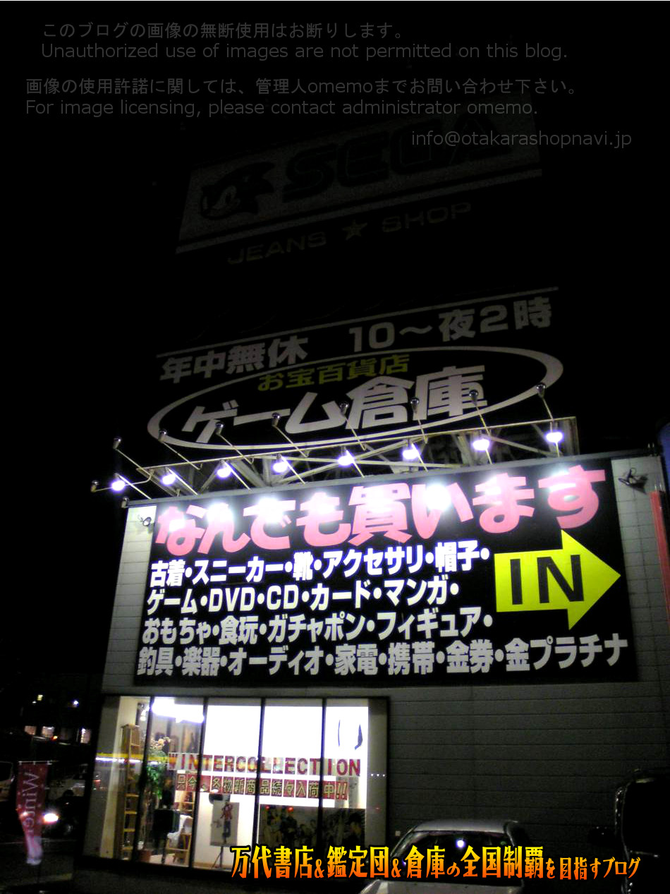 ゲーム倉庫八戸城下店200812-7