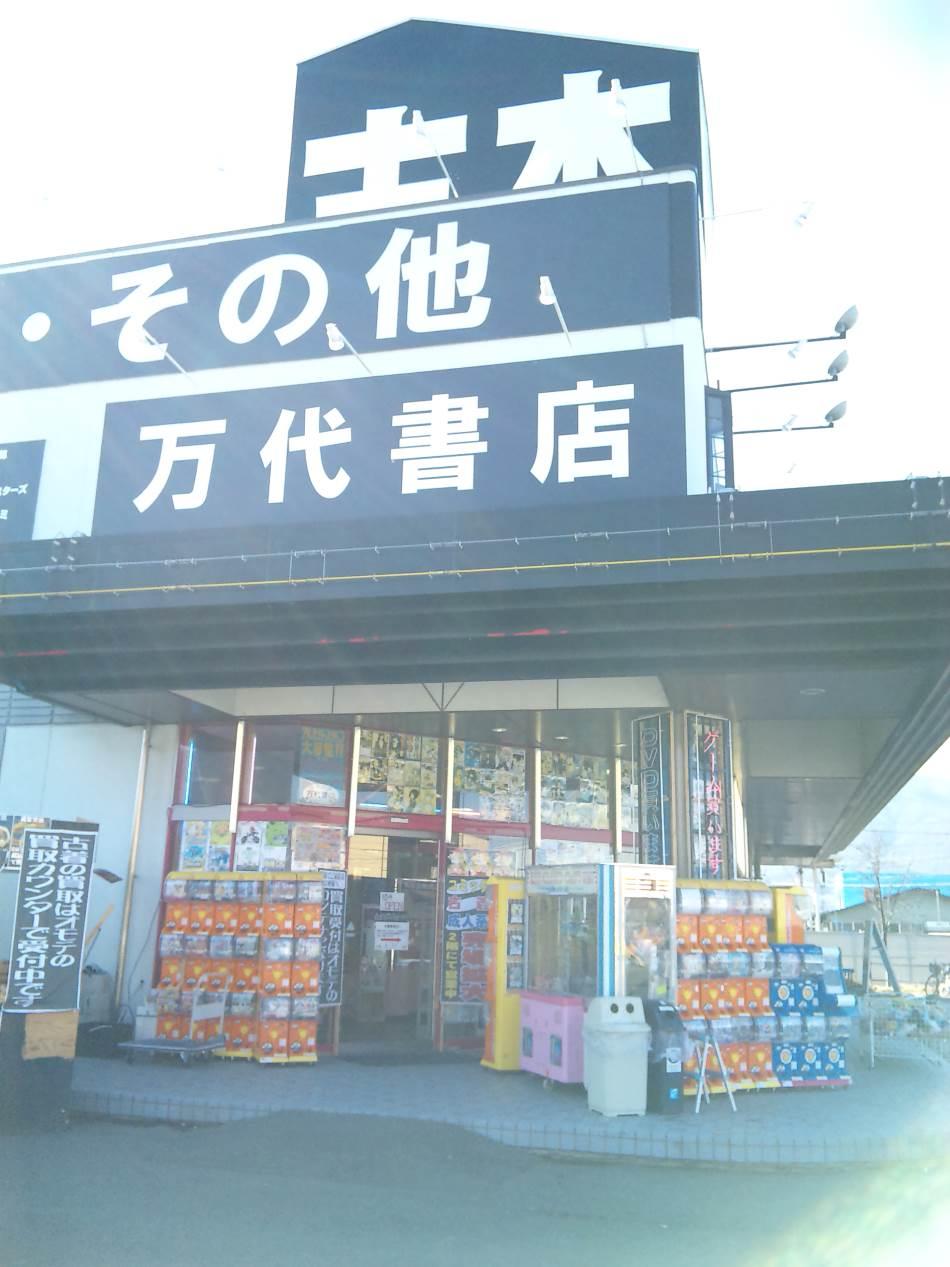 万代書店諏訪店200903-3