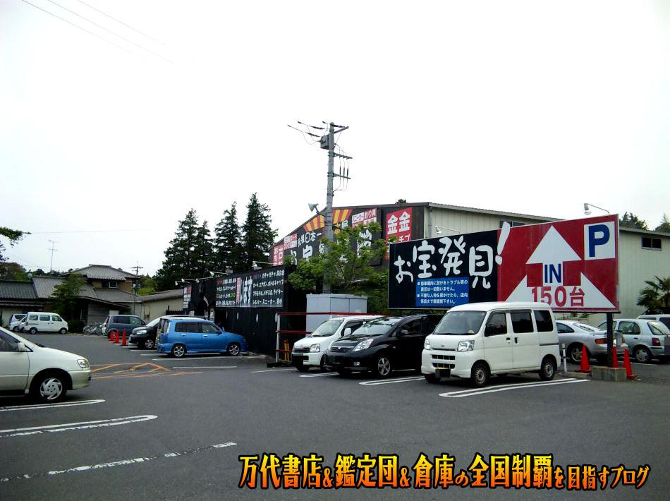 お宝鑑定館牛久店200905-2