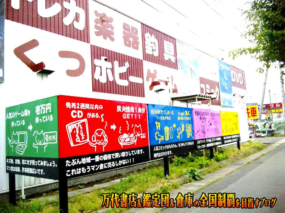 マンガ倉庫米沢店200906-7
