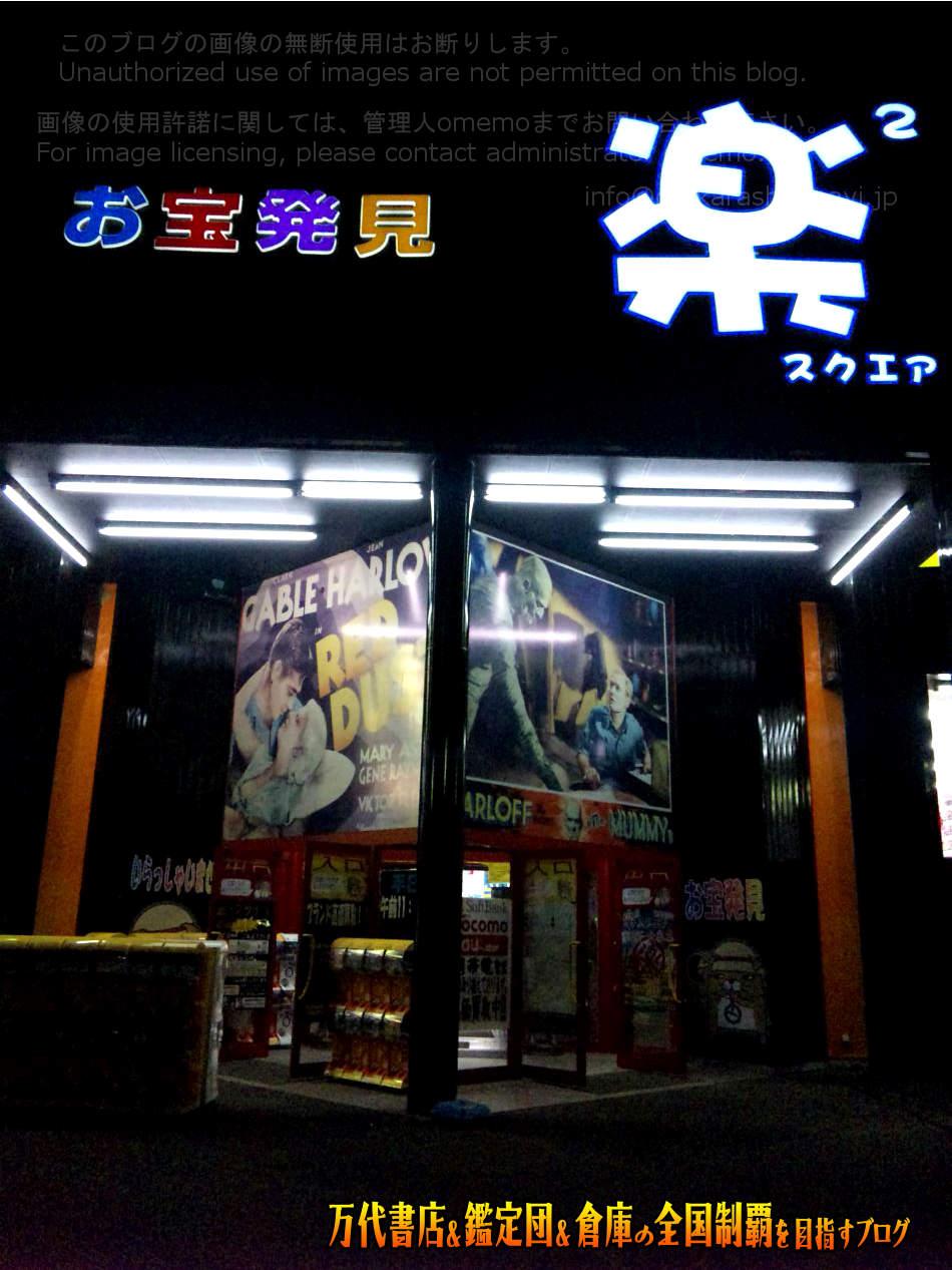 楽2スクエア常陸大宮店200905-5