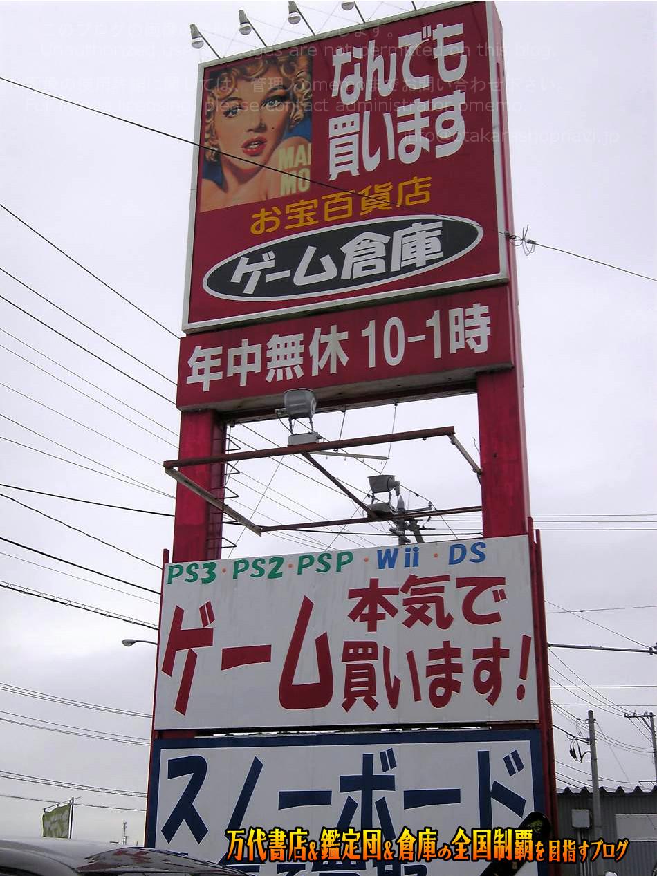 ゲーム倉庫東店200812-2