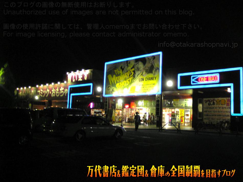 万代書店山梨本店200810-1
