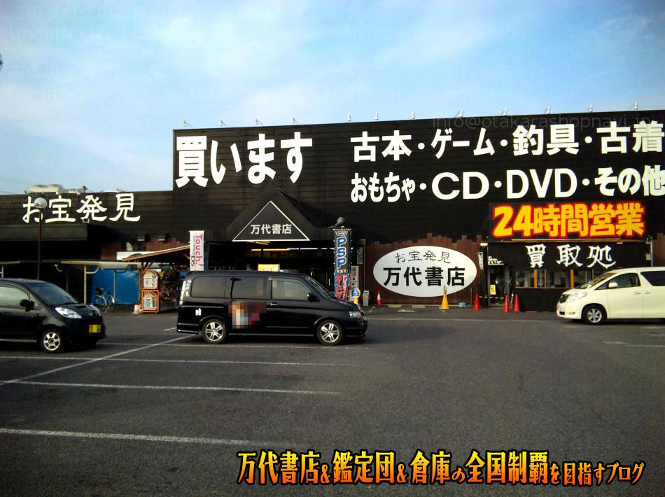 万代書店上田店200903-1