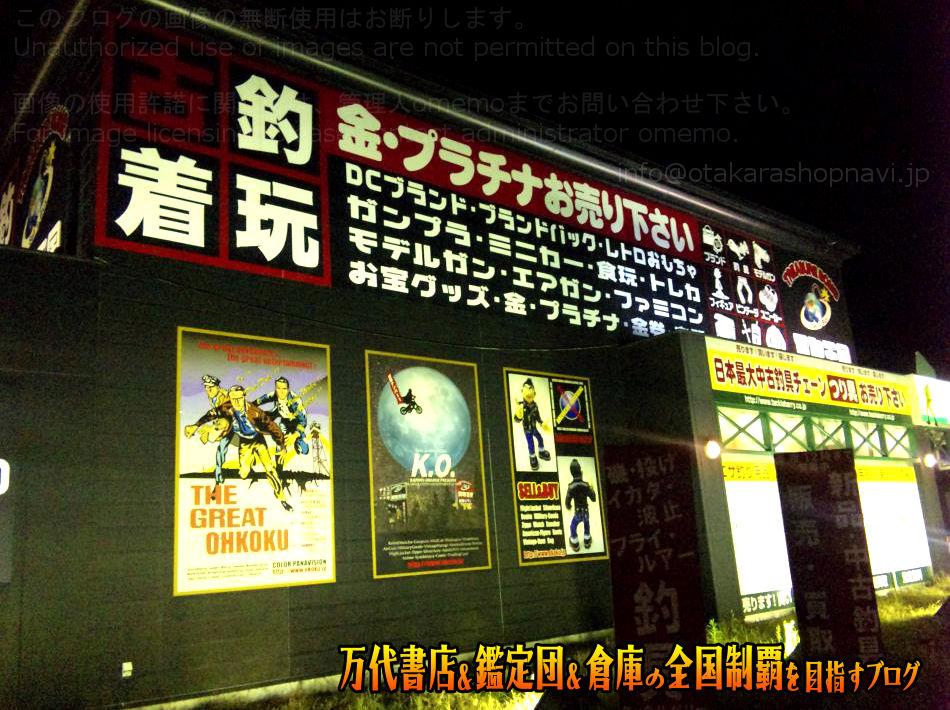 買取王国鈴鹿店200812-1