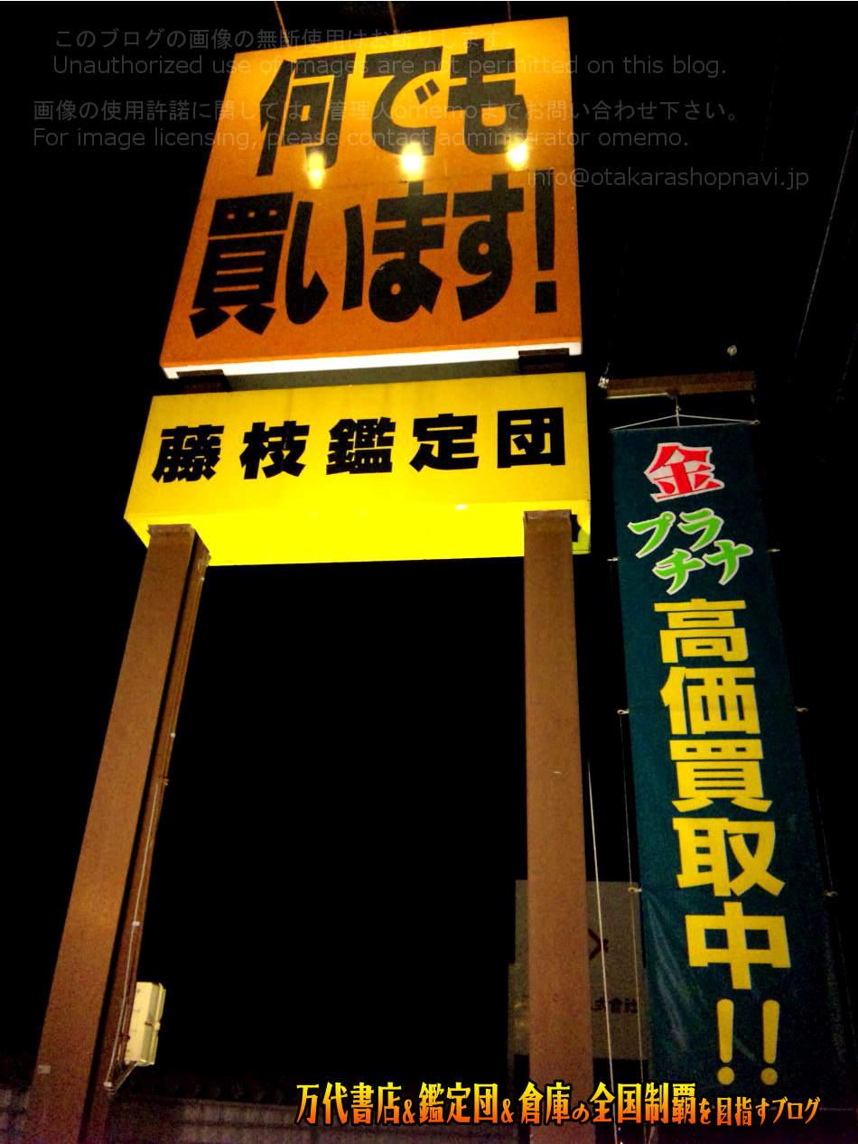 藤枝鑑定団200904-3