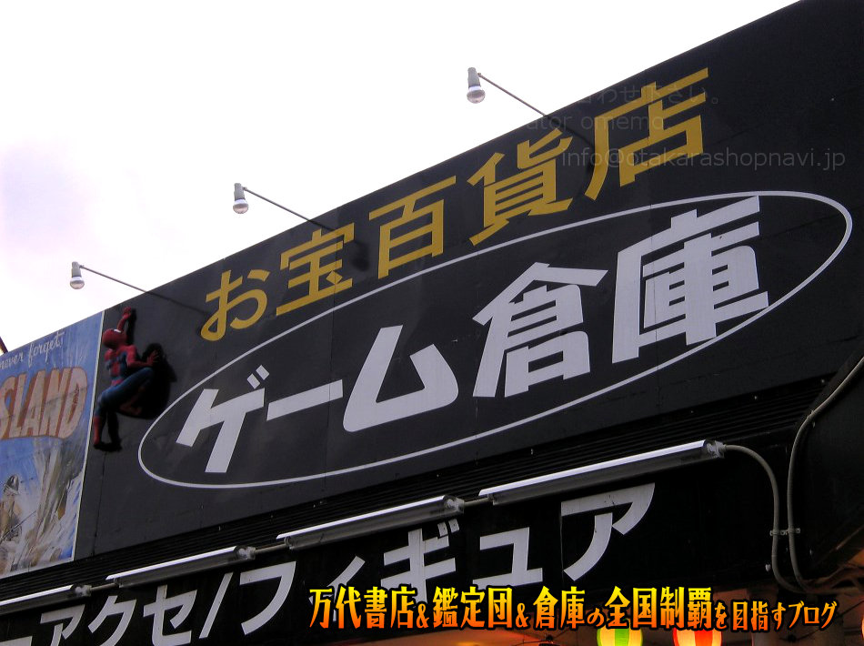 ゲーム倉庫盛岡厨川店200810-2
