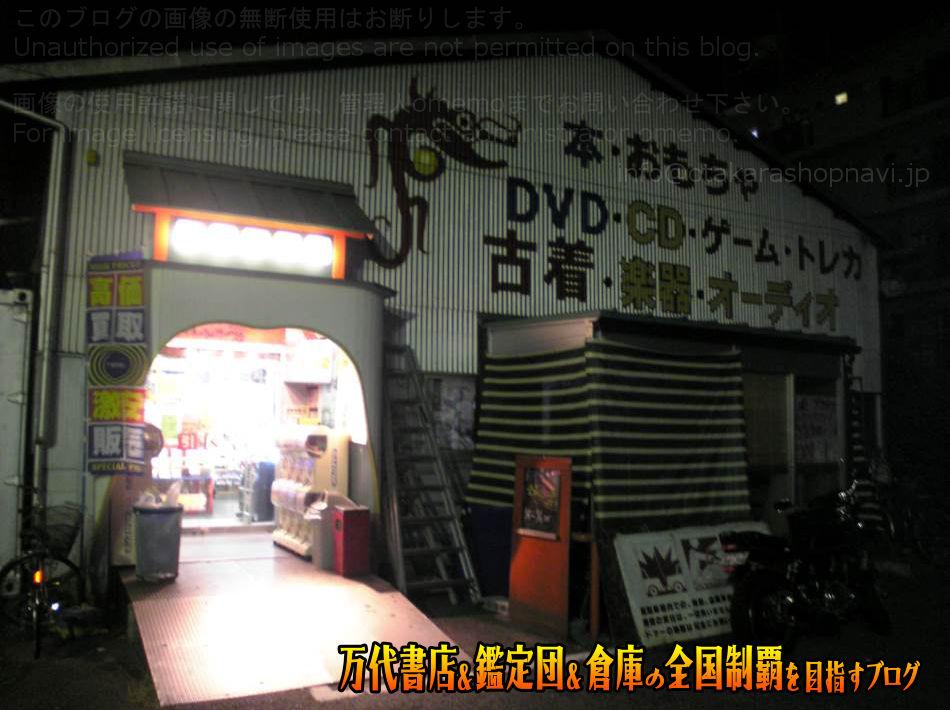 竜宮堂書店200809-1