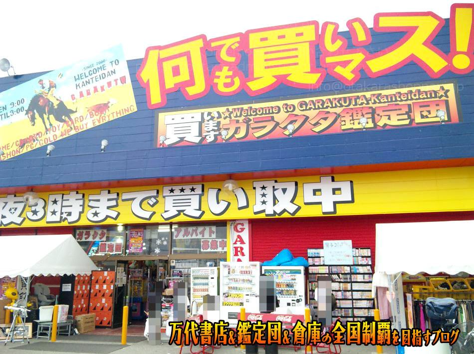 ガラクタ鑑定団足利店200906-2