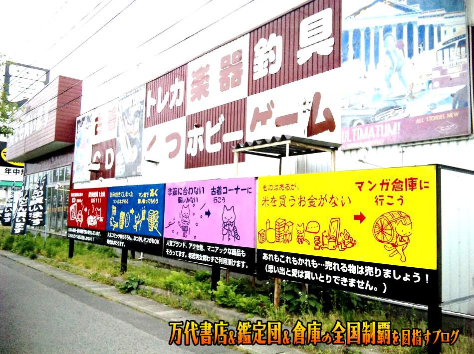 マンガ倉庫米沢店200906-6