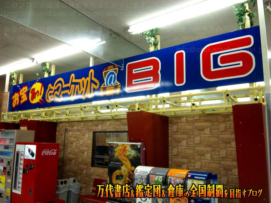 お宝あっとマーケット土浦北店200905-6