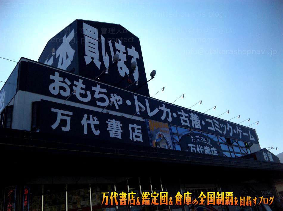 万代書店諏訪店200903-2