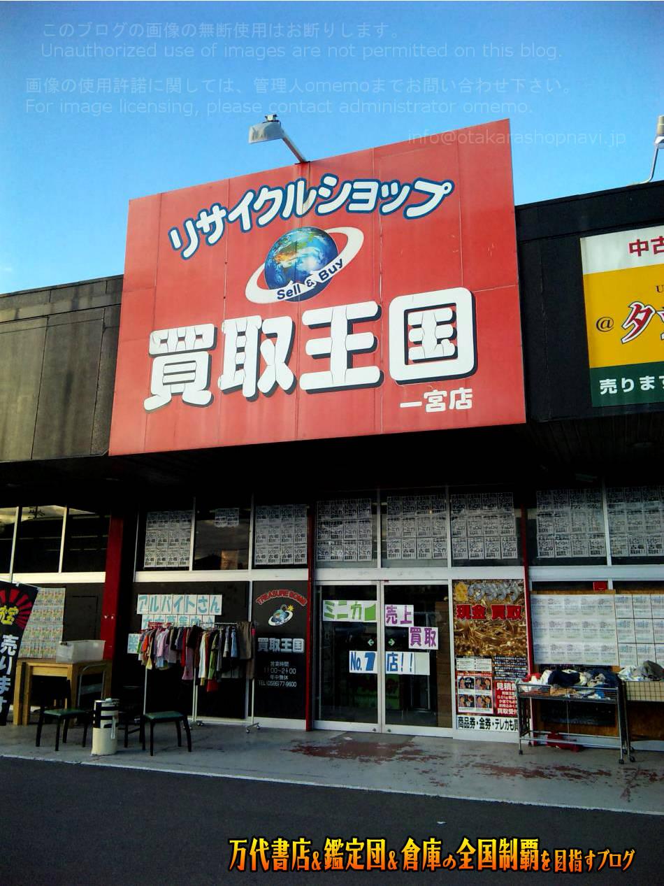 買取王国一宮店200812-2