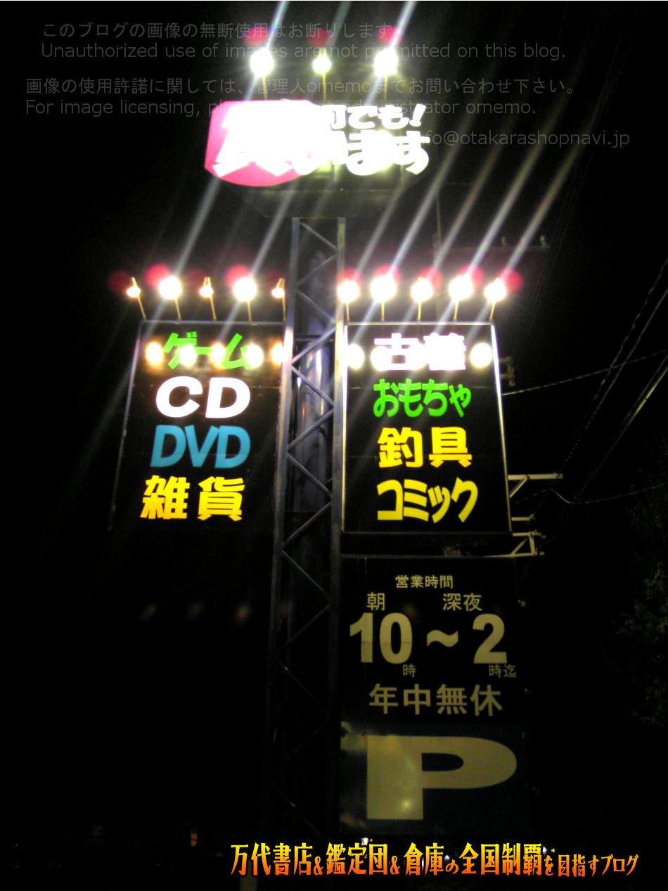 お宝一番福井越前店200809-8