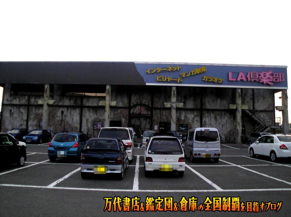 エース大黒屋200810-3