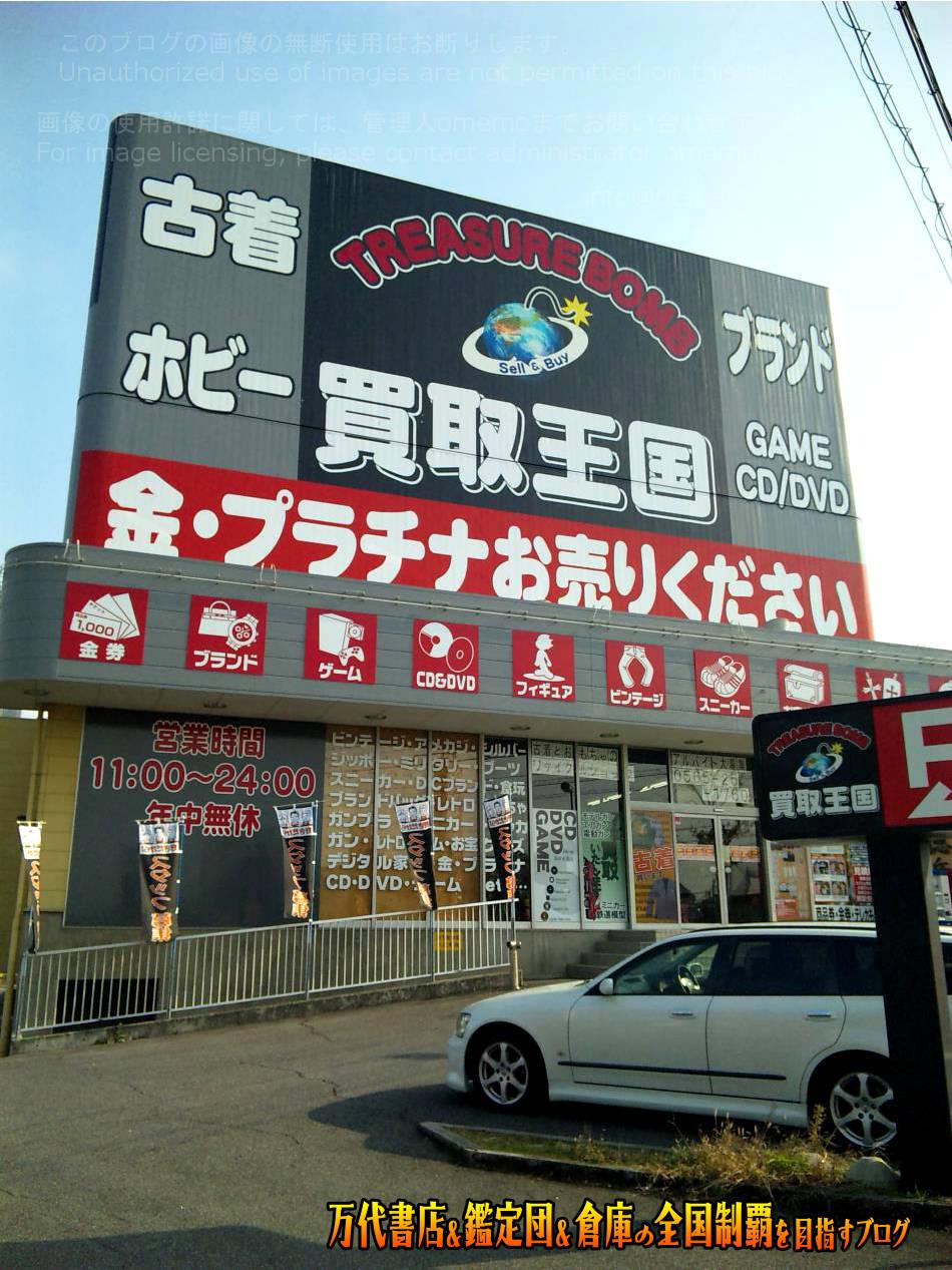 買取王国豊田IC店200812-2