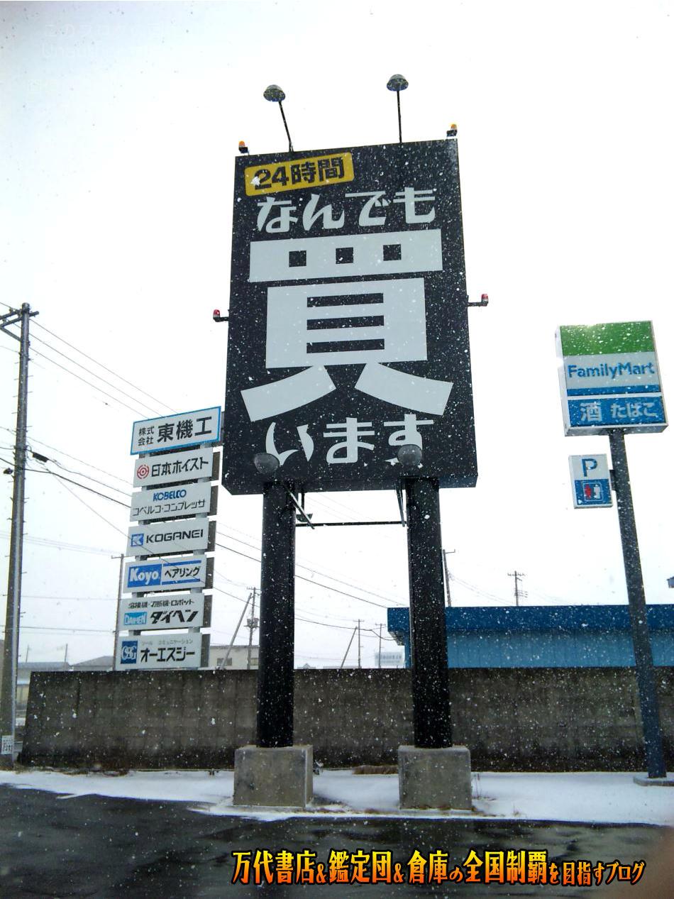 万代古川店200901-3