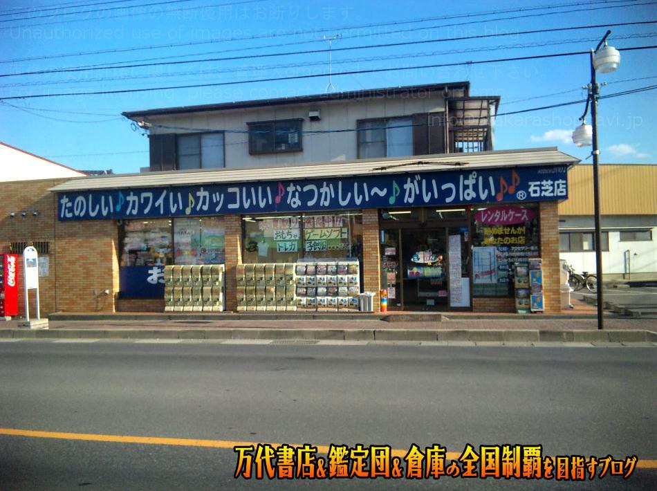 ミニON石芝店200903-1