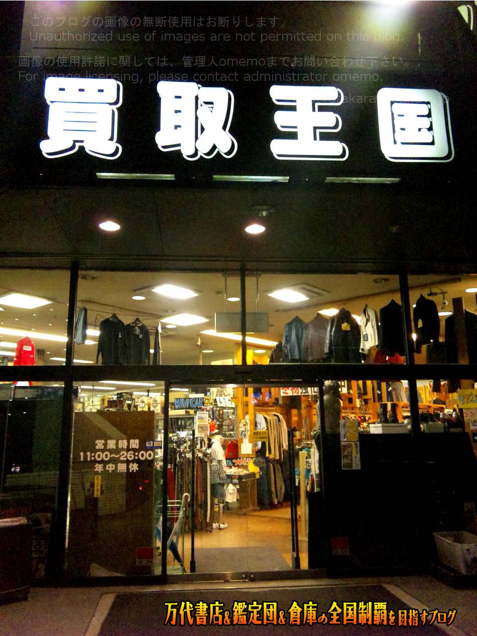 買取王国高辻店200812-3