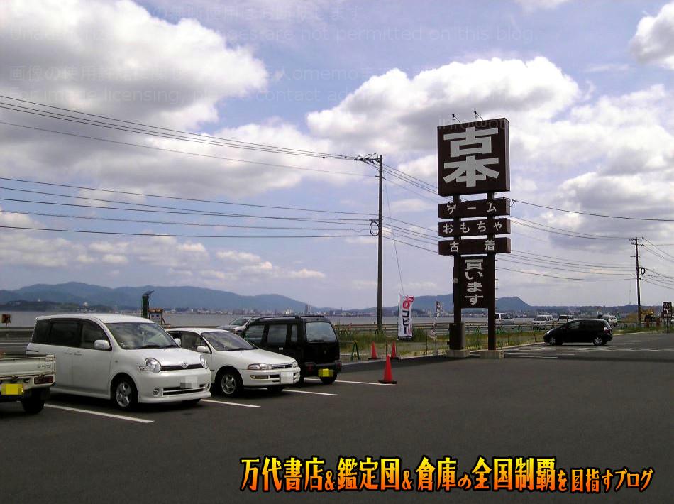 万代書店松江店200809-2