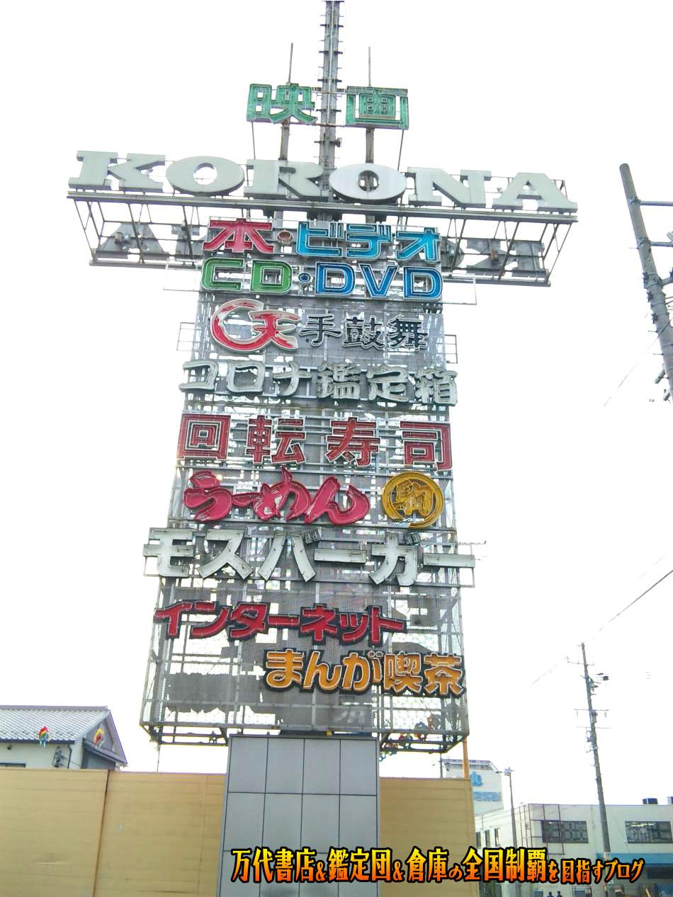 コロナ鑑定箱江南店200812-2