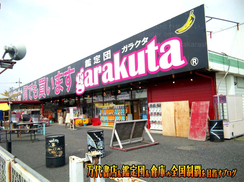 ガラクタ鑑定団栃木店200906-3