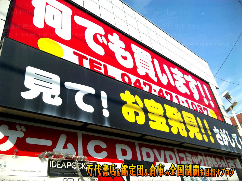トクジロー津田沼店200907-2