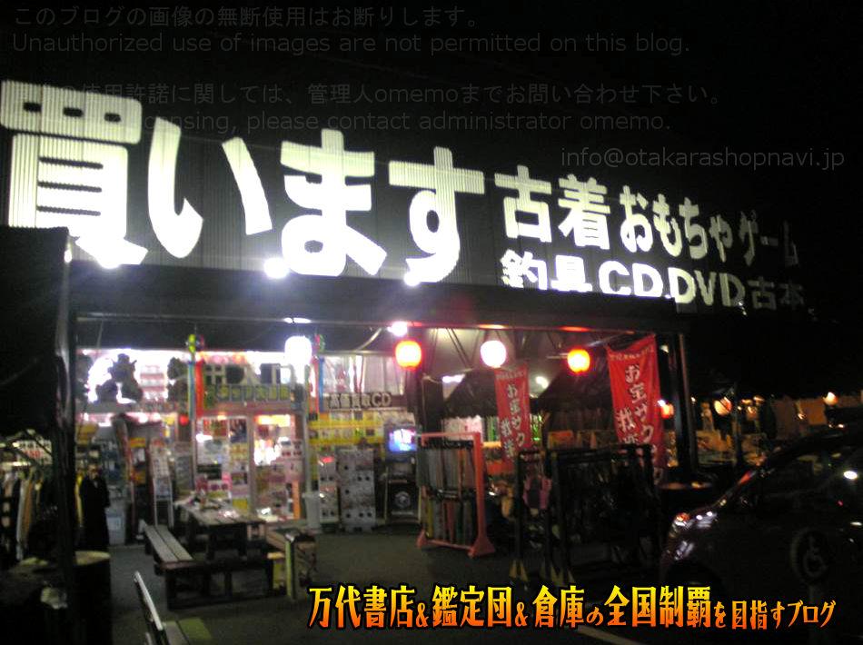 万代書店四日市店200808-1