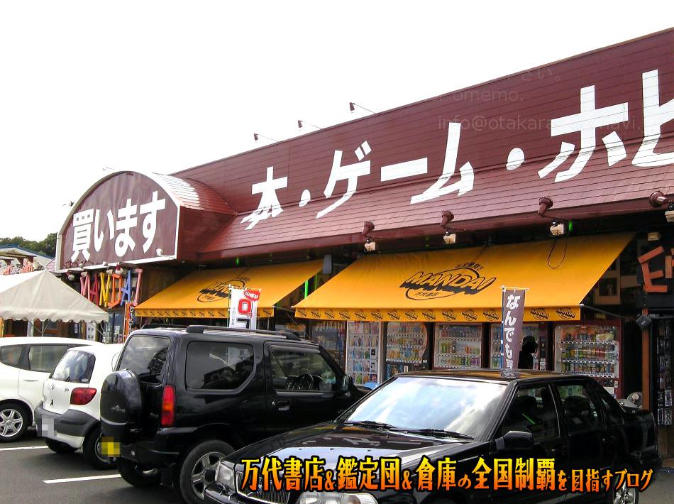 万代書店松江店200809-3
