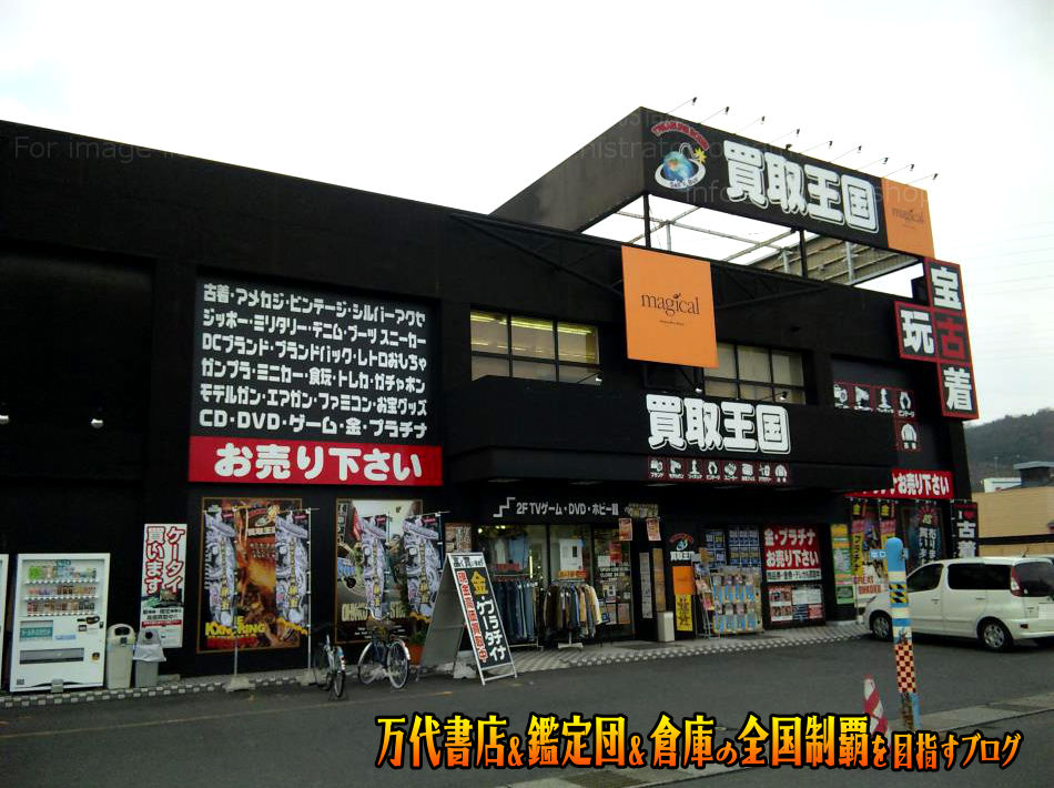 買取王国多治見店200812-3
