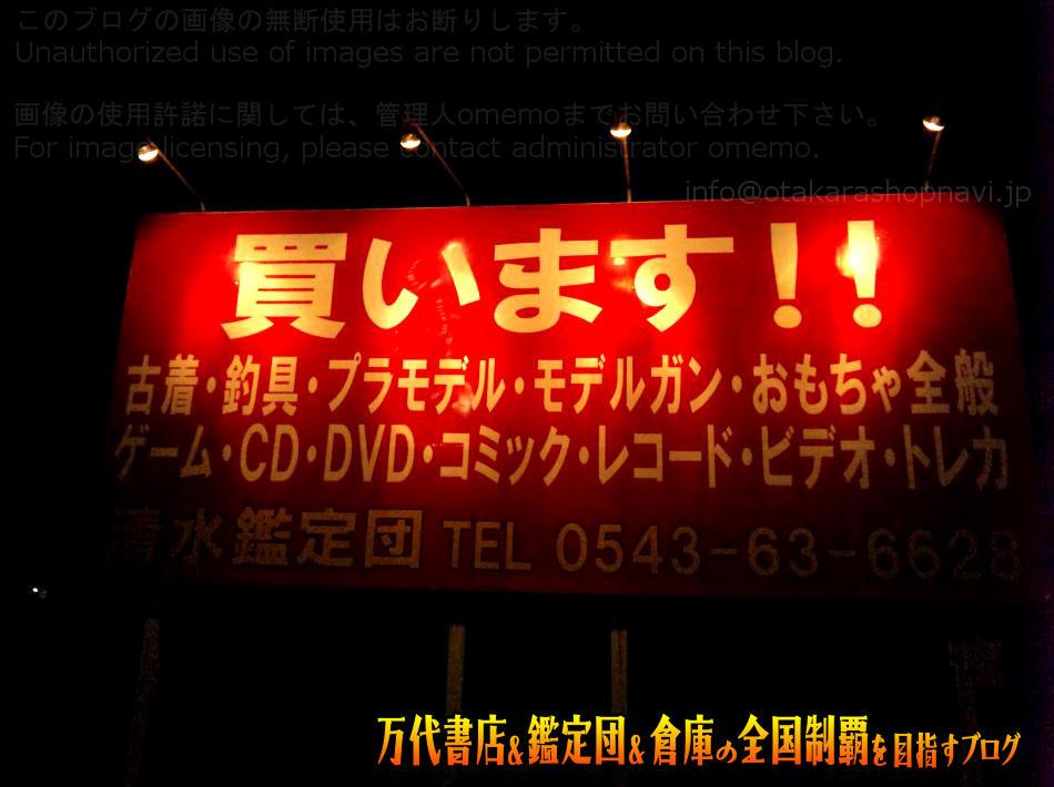 清水鑑定団200904-2