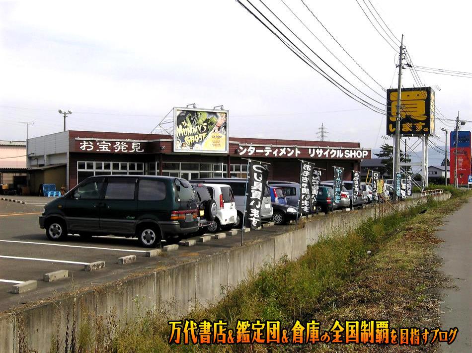 マンガ倉庫大曲店200810-7