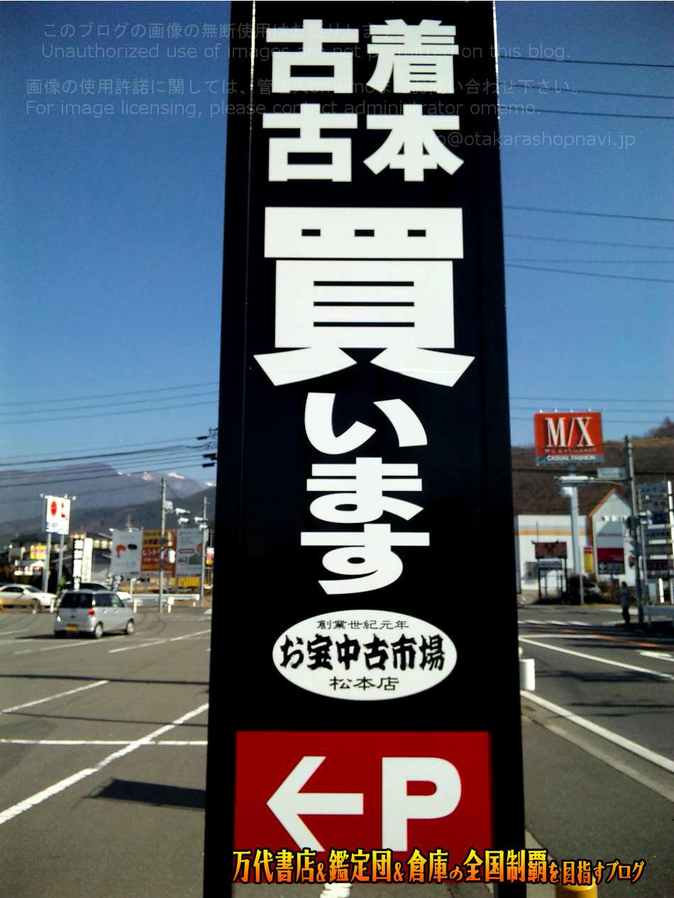 お宝中古市場松本店200903-3