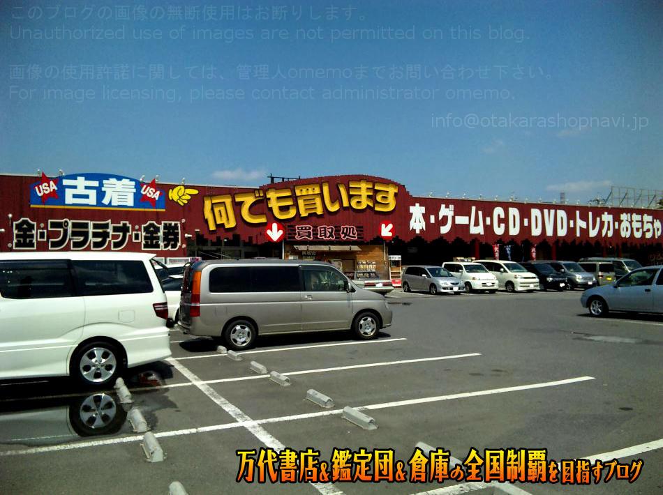千葉鑑定団千葉北店200904-1