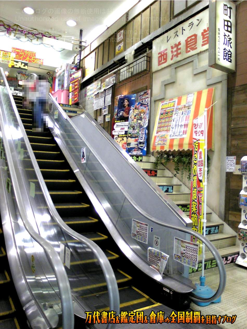 お宝あっとマーケット町田店200801-2