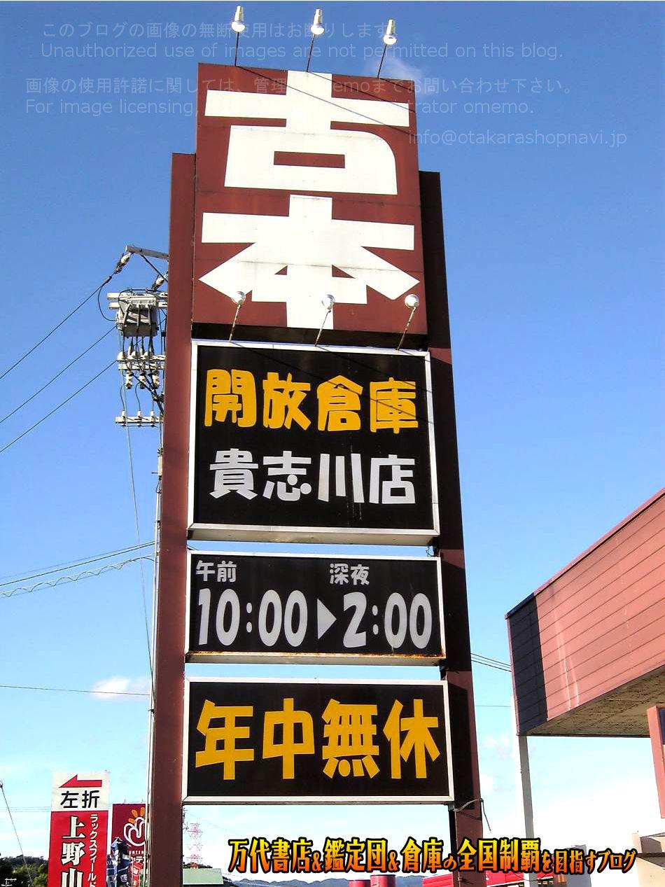 開放倉庫貴志川店200808-2