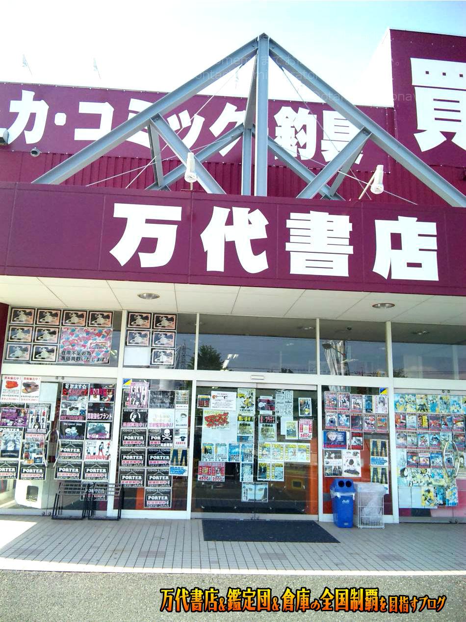 万代書店東松山店200909-3