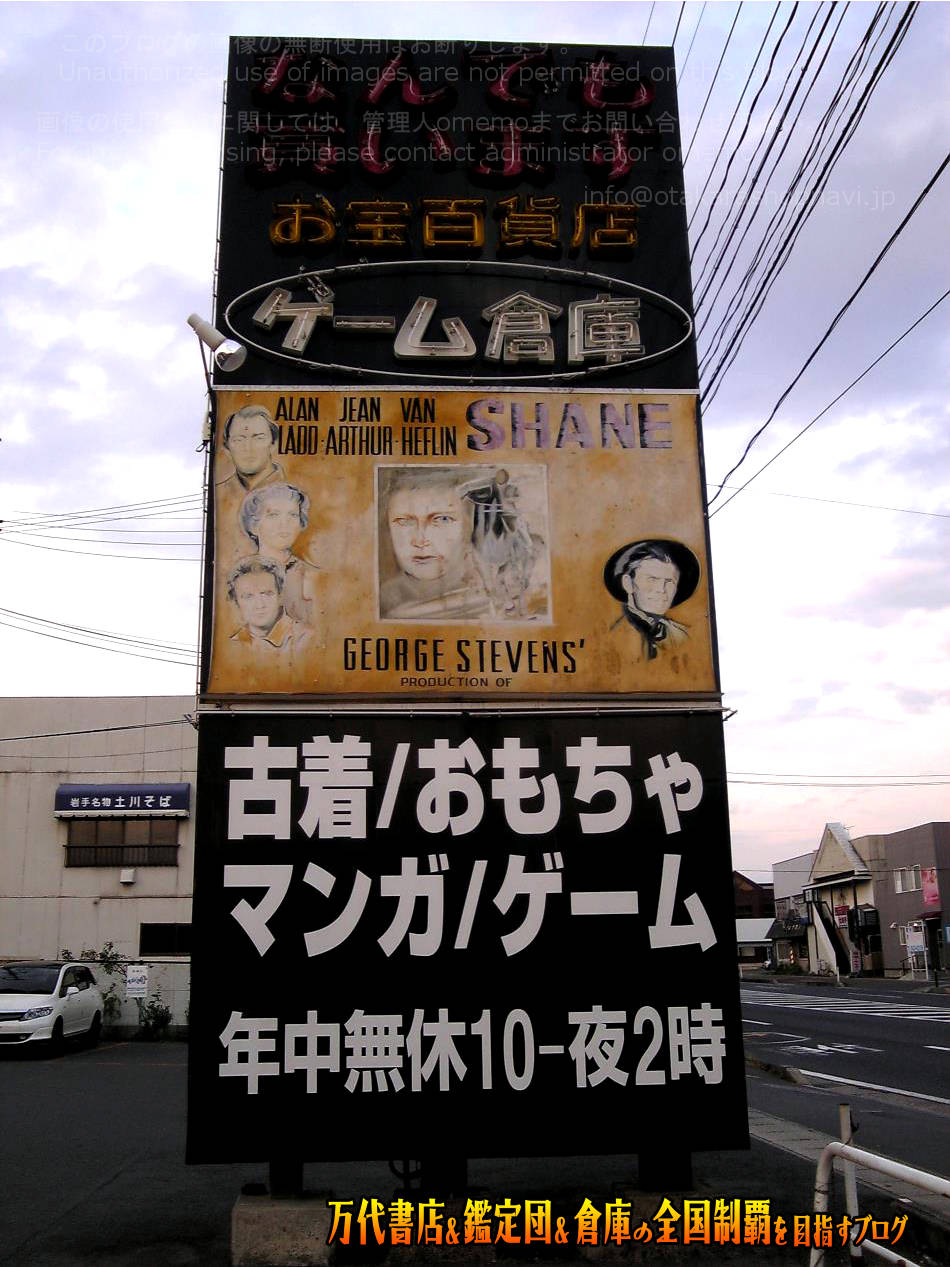 ゲーム倉庫盛岡厨川店200810-5