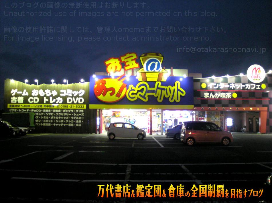 お宝あっとマーケット小船渡店200811-1