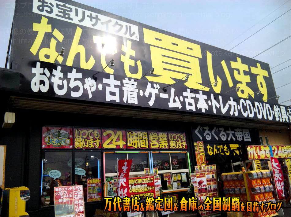 ぐるぐる大帝国入間店200903-1
